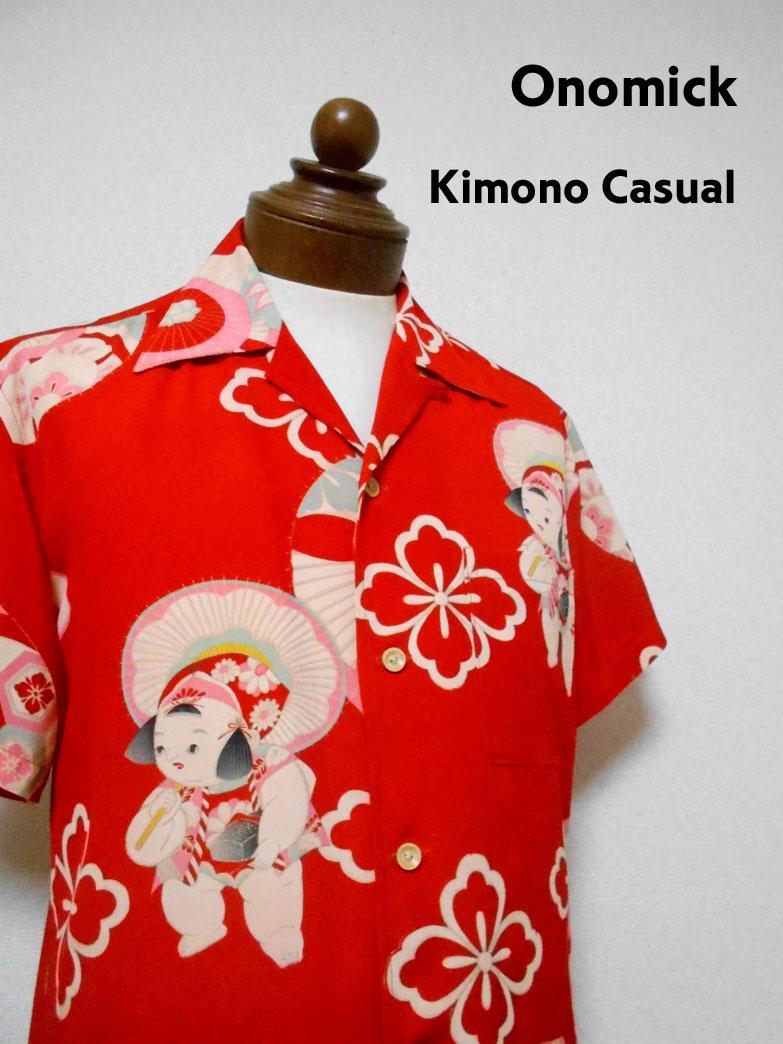 長く作り続けている定番の「着物アロハシャツ」。面白い柄のビンテージ着物を選んで使う