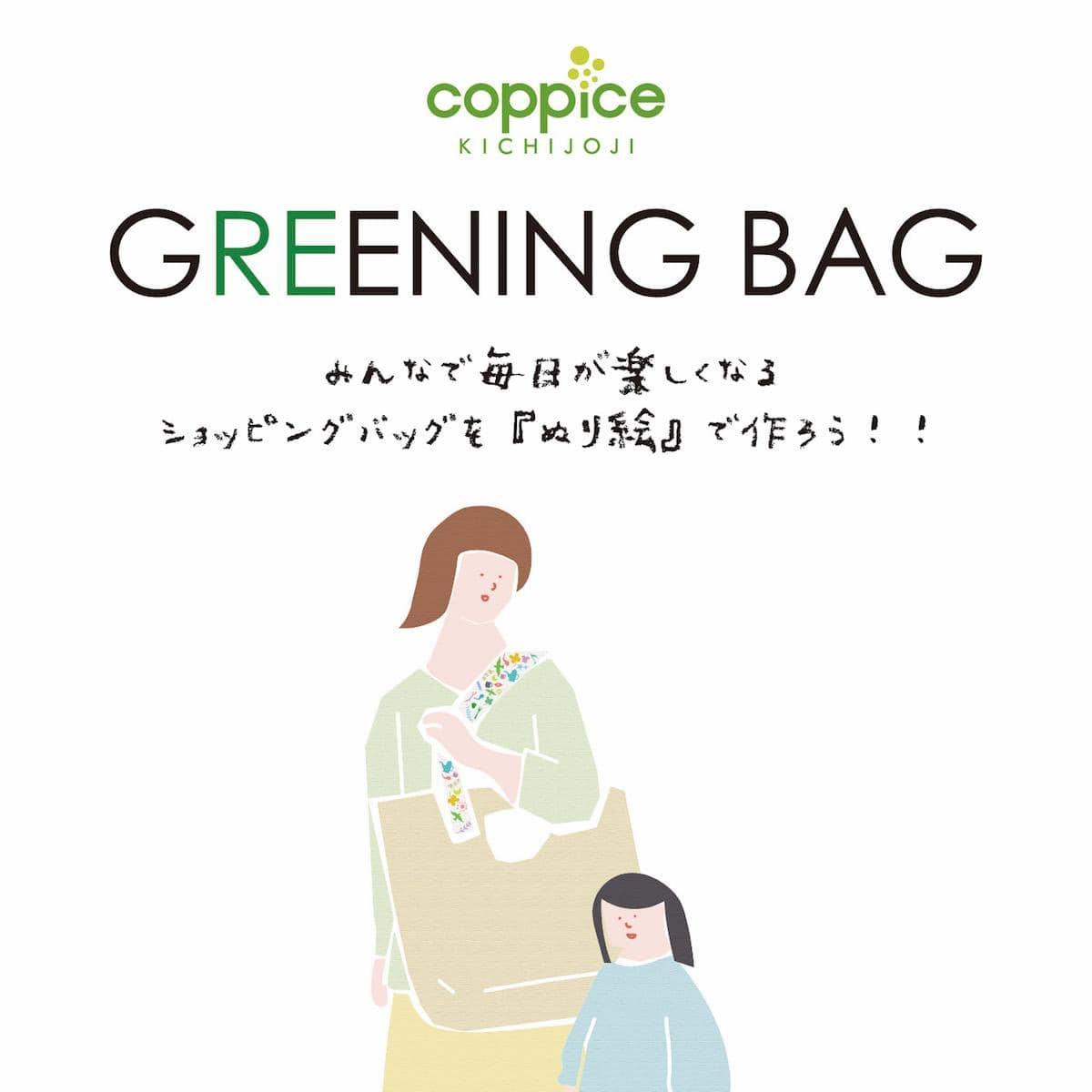 「グリーニング バッグをつくろう」ビジュアルイメージ