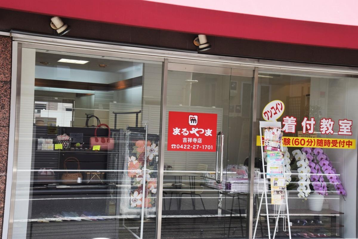 大正通りに面した「典雅きもの学院吉祥寺店」の入り口