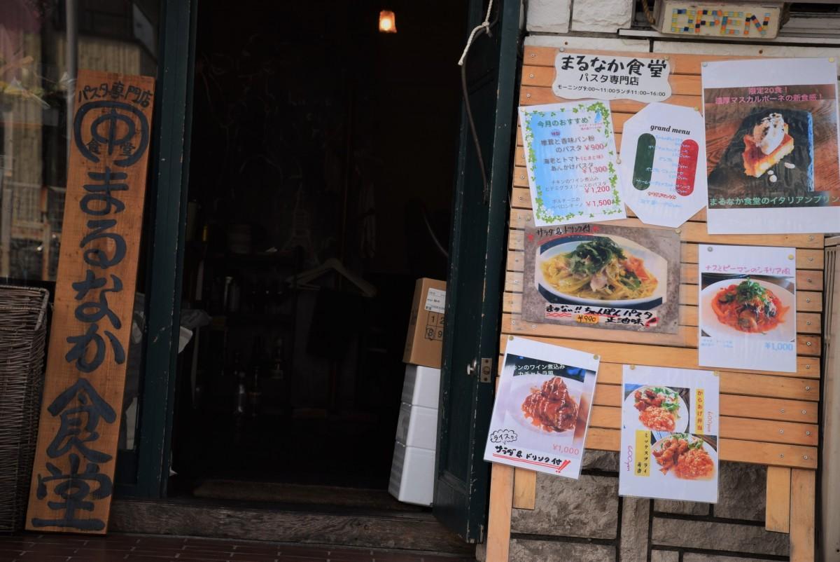 末広通り沿いでランチのみを提供するまるなか食堂の入り口