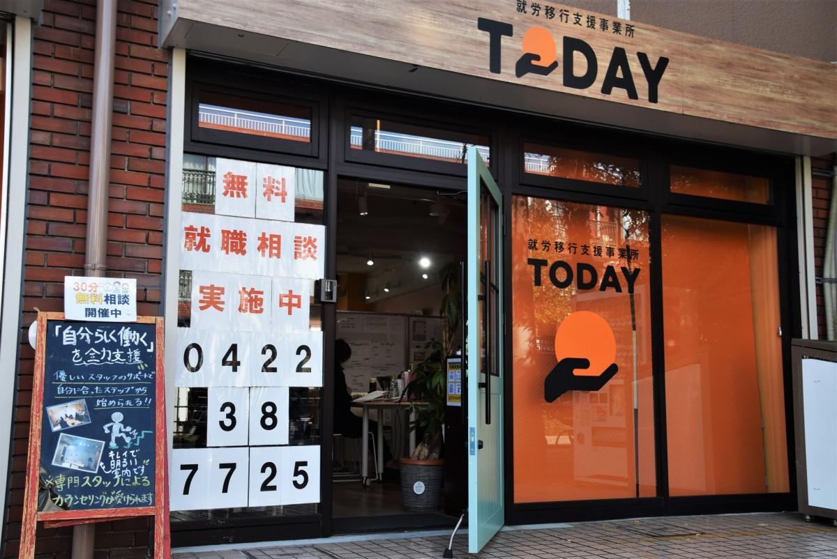 オレンジ色が目を引く外観の就労移行支援事業所TODAY吉祥寺