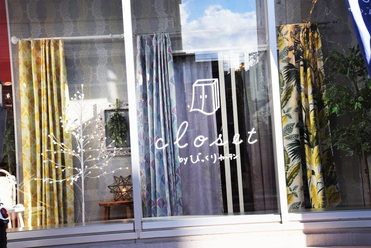 カーテンが窓に揺れる「びっくりカーテンクローゼット吉祥寺店」の外観