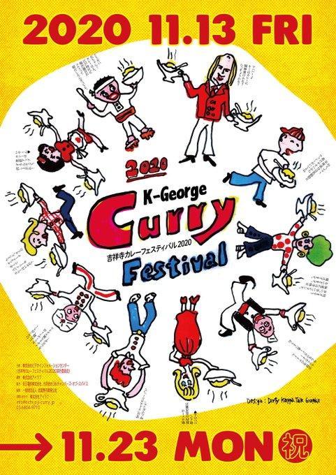 吉祥寺カレーフェスティパルのポスター。デザインはDirtyKappaTalkGraplixさんが手がけた。