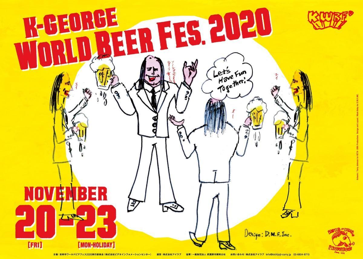 吉祥寺ビールフェス2020のポスター。デザインはTerry Jonsonが手がけた。