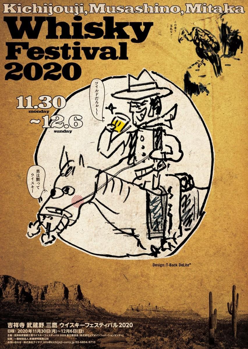 吉祥寺武蔵野三鷹ウイスキーフェスティバル2020のポスター。デザインはT-Back  DeLiteさんが手がけた