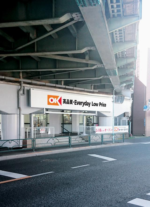 3月に吉祥寺駅東側五日市街道沿いの高架下にオープンした「オーケー吉祥寺店」