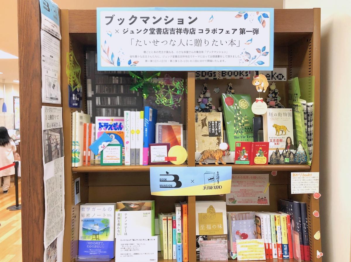 「ジュンク堂書店吉祥寺店」で行っているフェアの様子。手書きのポップや飾り付けは全てコラボする「ブックマンション」棚主たちの手によるもの