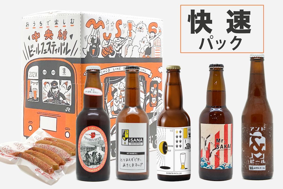 「中央線ビールフェスティバル202X」で販売した「快速パック」