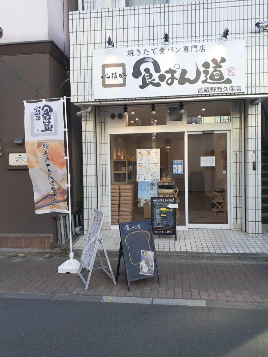 武蔵野・西久保に食パン専門店「食ぱん道」