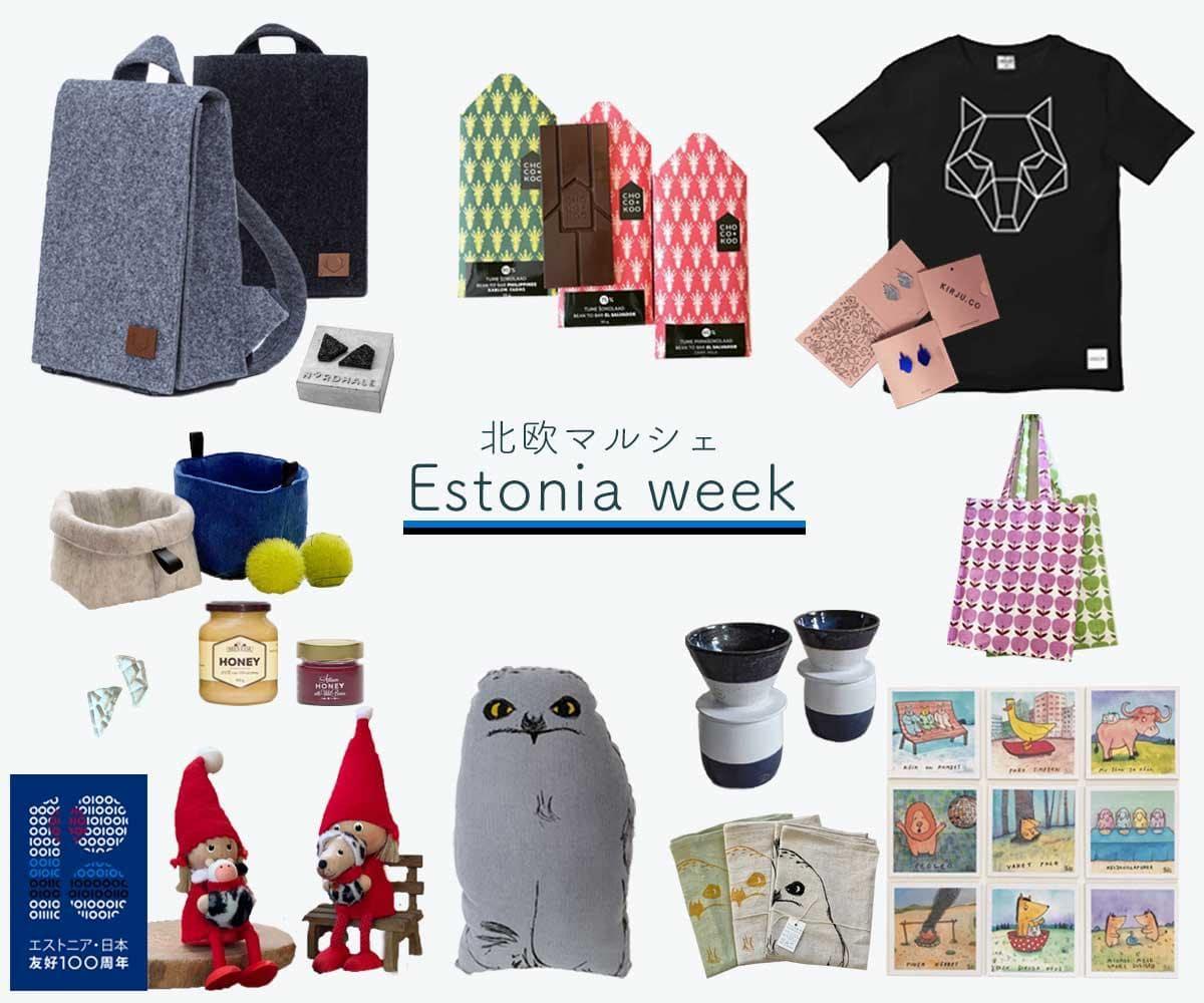 吉祥寺パルコで開催される「北欧マルシェ エストニアウィーク」に並ぶグッズ(イメージ)