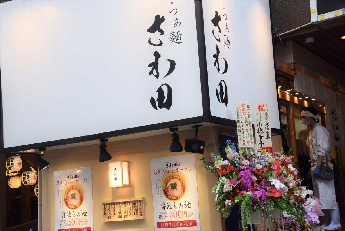 B級グルメ定食屋「吉祥寺どんぶり」跡にオープンした「らぁ麺 さわ田」。入り口は中2階となる