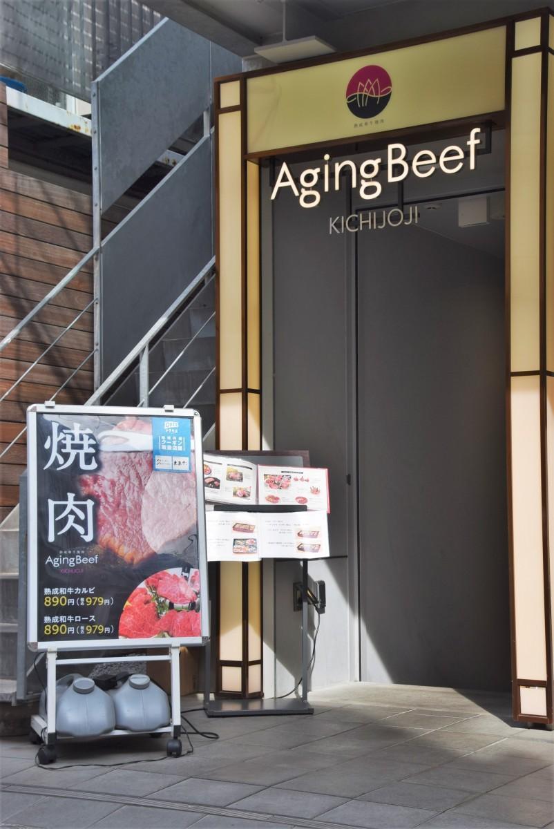 西三条通りに面する「エイジング・ビーフ吉祥寺店」の入り口 地下1階に54席を用意
