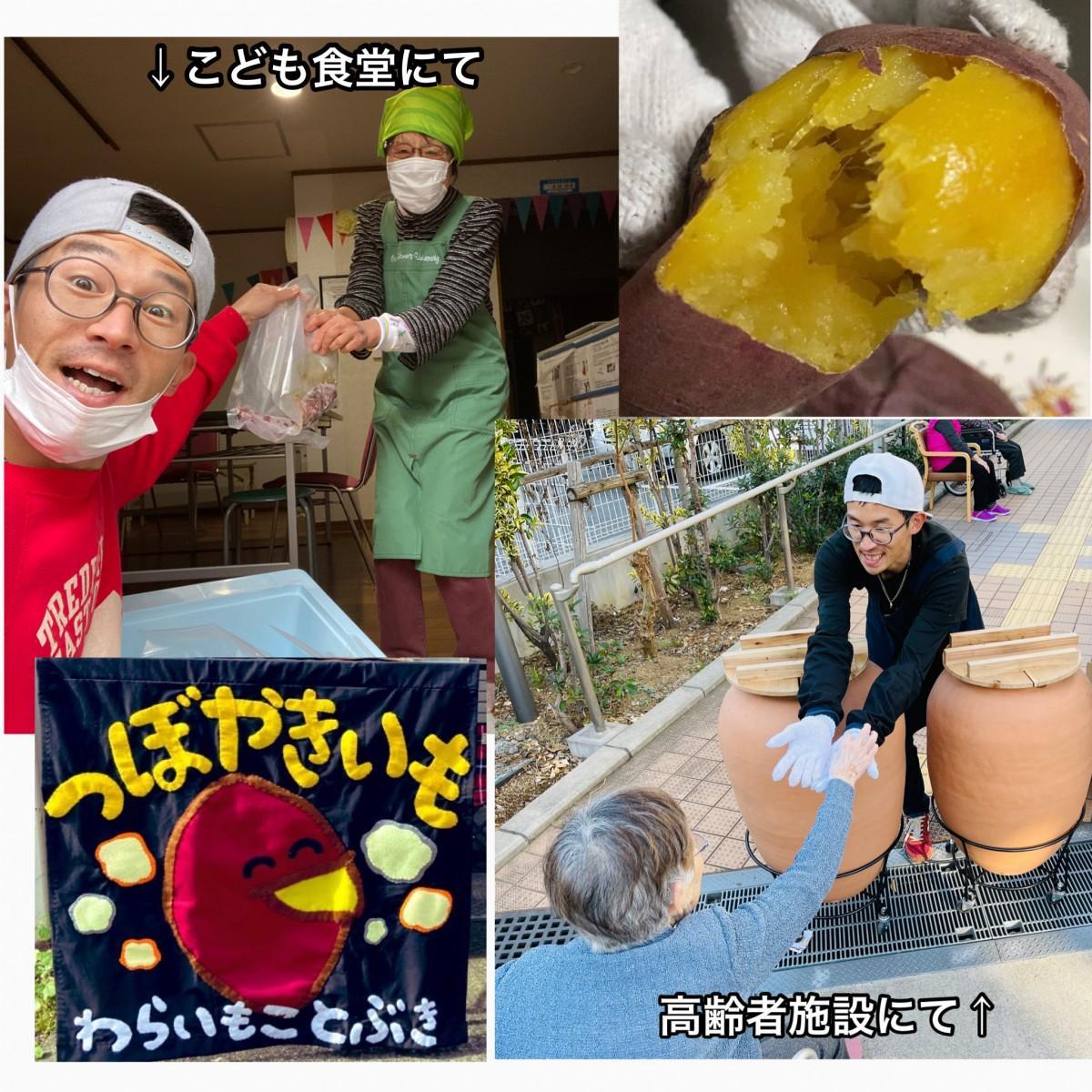 人と人との出会いを大切に、美味しい焼き芋を届けるお笑い芸人スミちゃんの「つぼ焼き芋」専門店