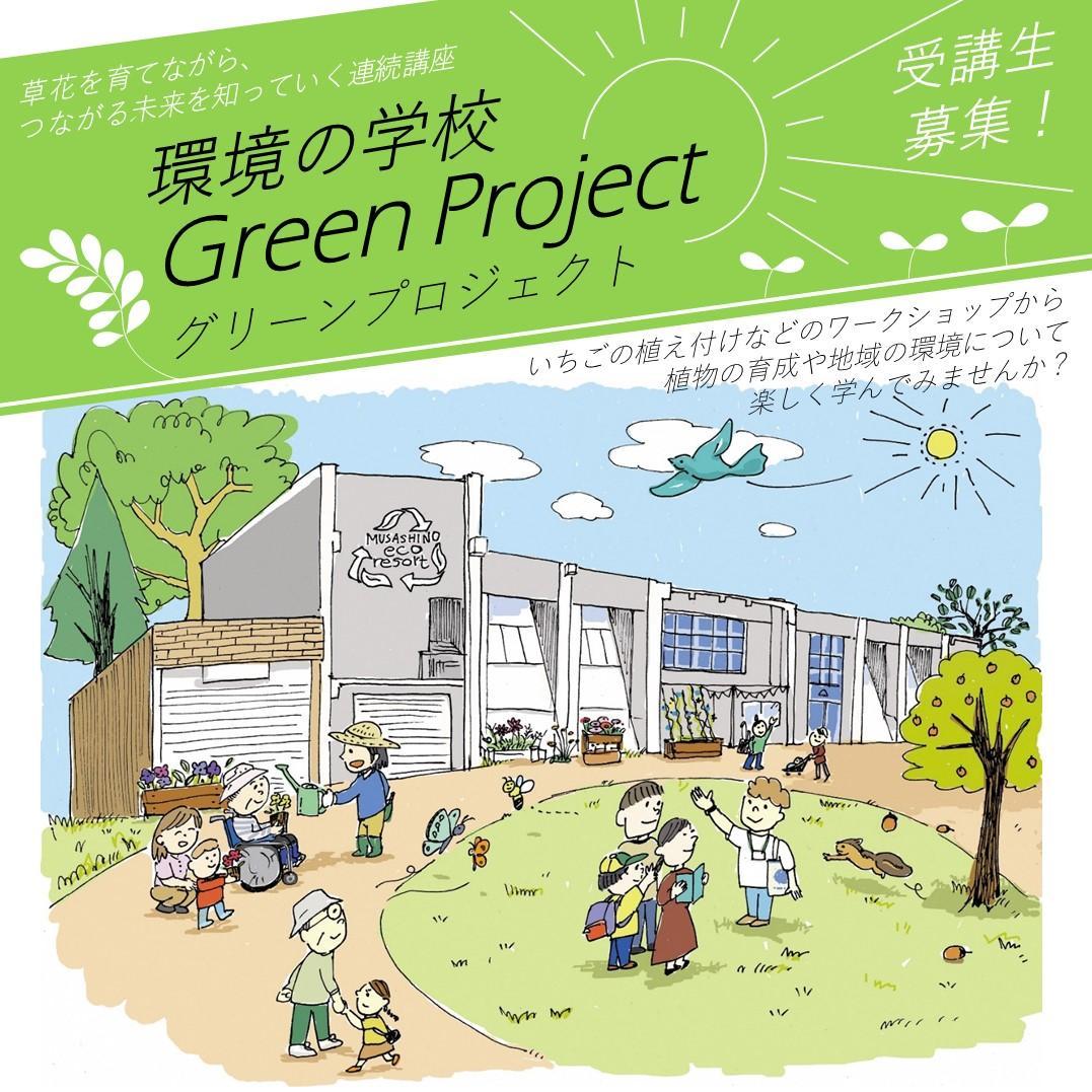 「環境の学校Greenプロジェクト」が9月26日からむさしのエコreゾートで開催される。