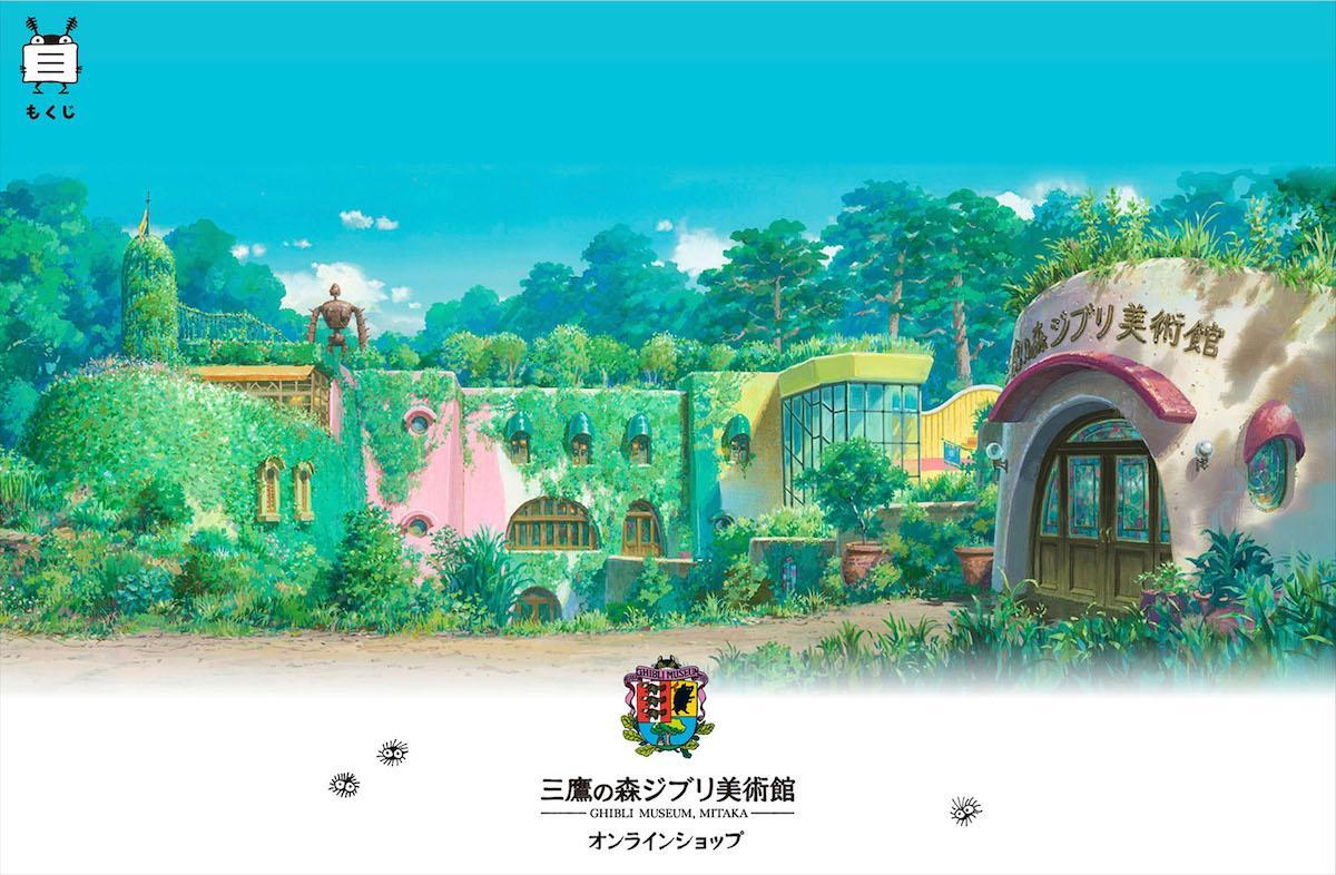 三鷹の森ジブリ美術館オンラインショップ「マンマユート」 ©Studio Ghibli