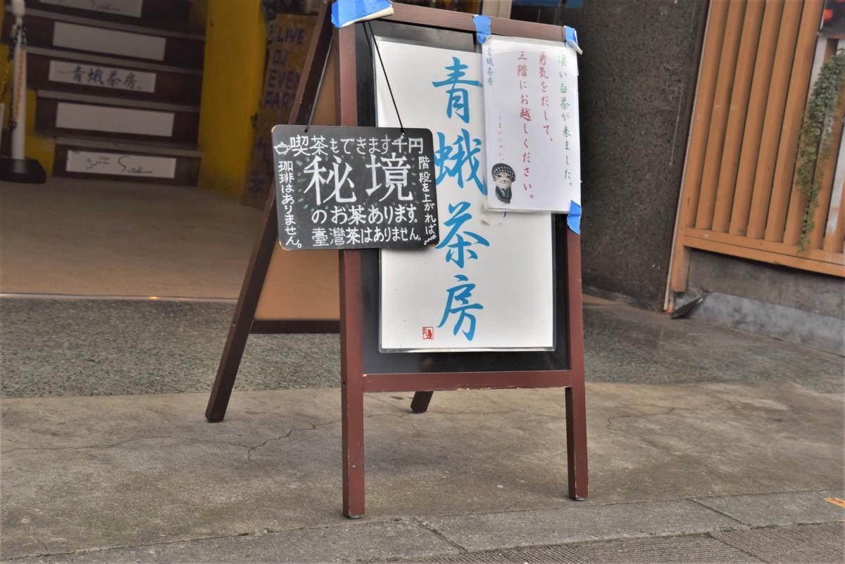 吉祥寺末広通り沿いのビル前に掲げられた「青蛾茶房」の看板 「勇気を出して」3階に上がると店がある