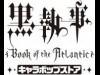 吉祥寺パルコに「黒執事」限定ショップ 映画公開に合わせ