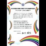 武蔵野市が「レインボームサシノシ宣言」 電話相談も開設