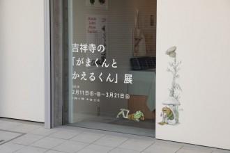 吉祥寺で「がまくんとかえるくん」展 「PLAY! MUSEUM」と連携