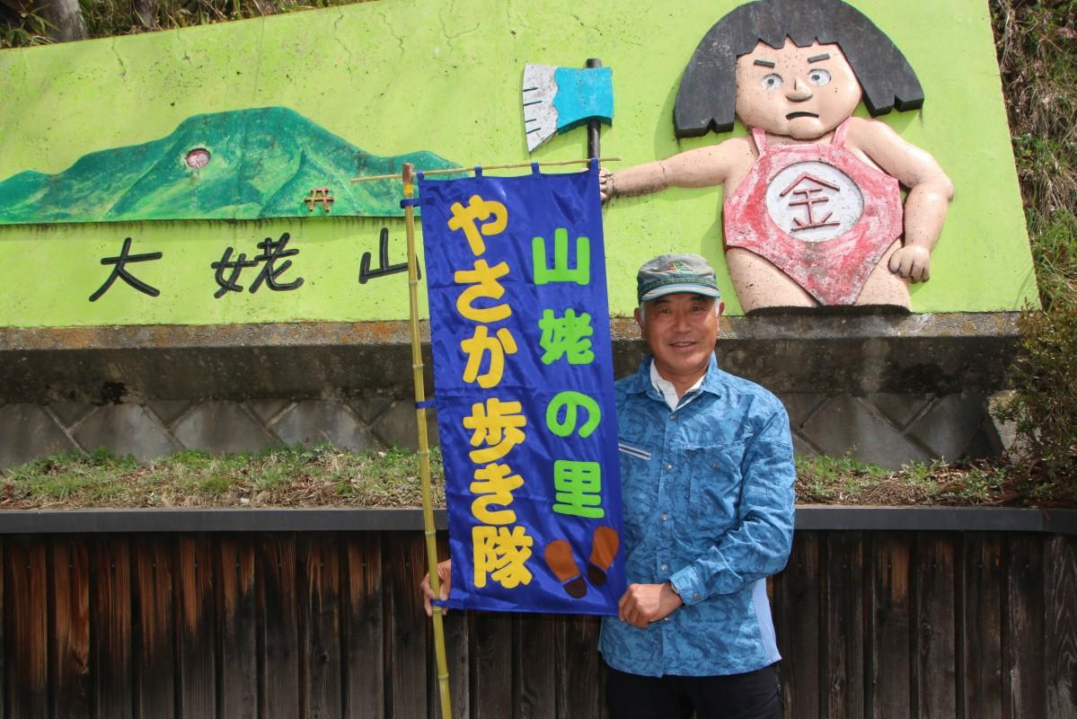 「山姥の里やさか歩き隊」を結成した伊藤悦男さん
