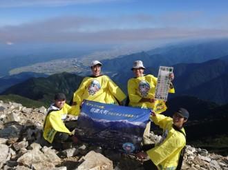爺ヶ岳で「移住セミナー」 山登りで大町市の魅力紹介