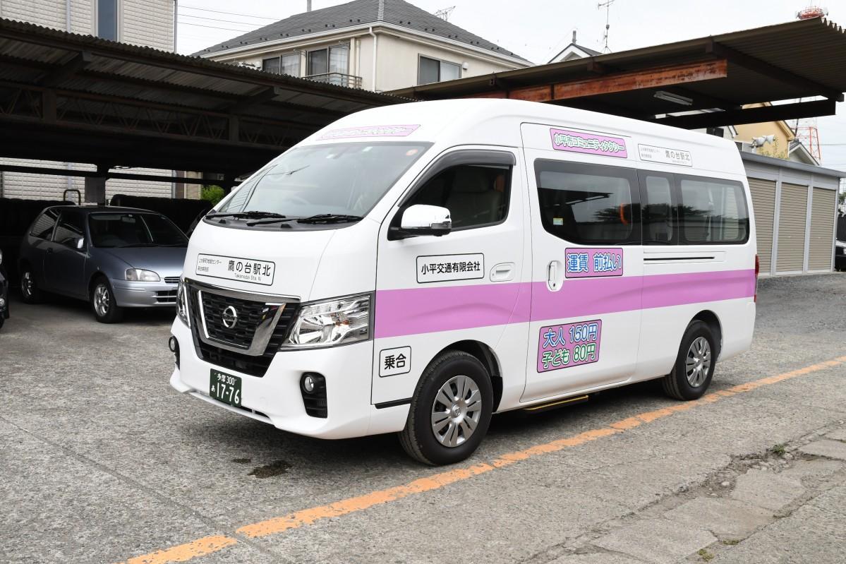 南西部地域コミュニティータクシーの実証実験運行車両(小平市ホームページより)