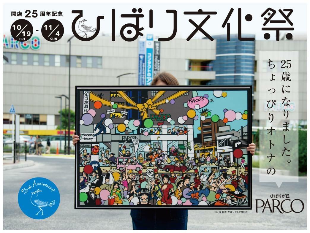 切り絵作家・小出蒐さんがひばりが丘PARCO25周年を祝い描いたというファンタジー感あふれるポスター