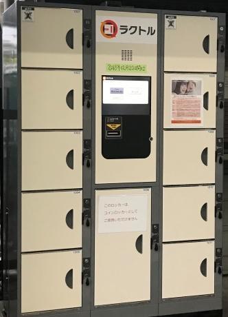 東久留米駅に設置されたスマートロッカー「ラクトル」
