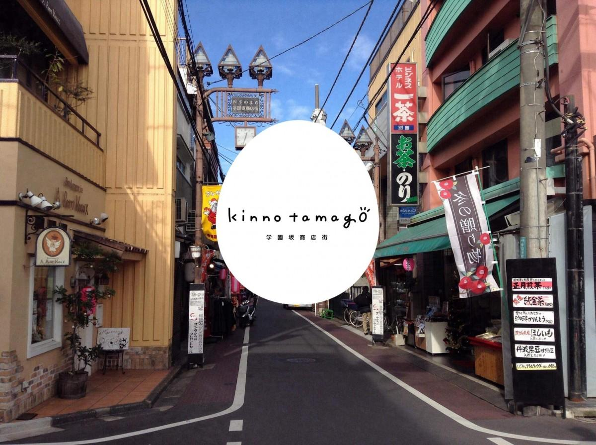 「kinno tamago」のロゴも有志の手によるもの