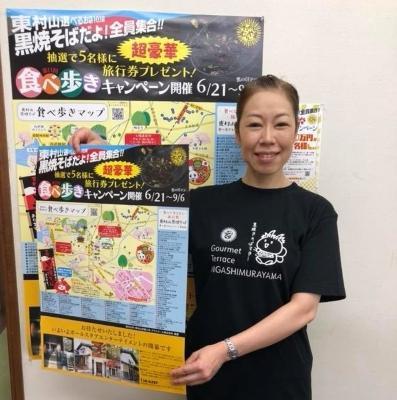 キャンペーン初日は久米川、東村山、秋津、八坂の4駅でチラシを配布した