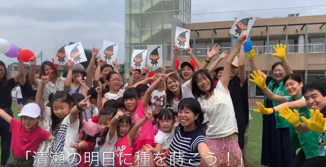 「NHK2020応援ソング「パプリカ」『東京都清瀬市.ver』「ALL KIYOSE」清瀬 完成版」の一場面