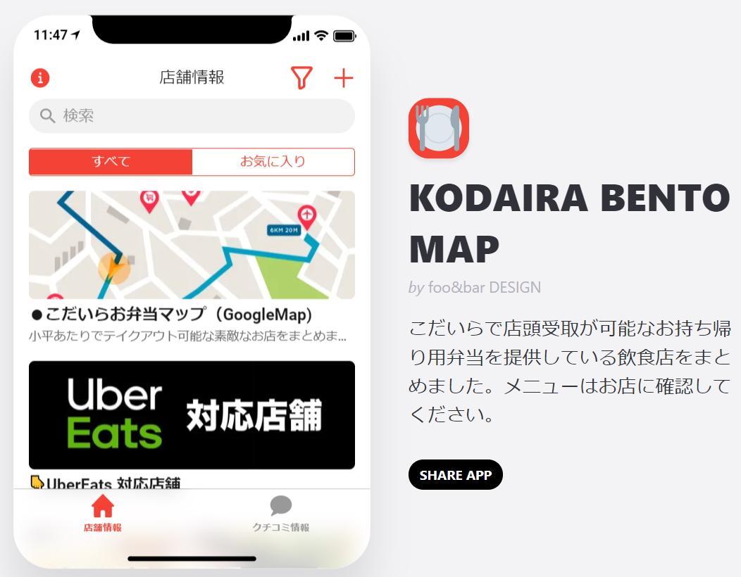 「KODAIRA BENTO MAP」 インストールは不要で、アクセスすればすぐに確認できる