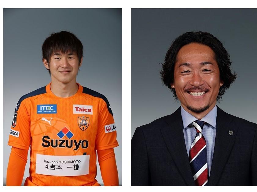 左=吉本一謙選手(©S-PULSE) 右=石川直宏クラブコミュニケーター(©F.C.TOKYO)