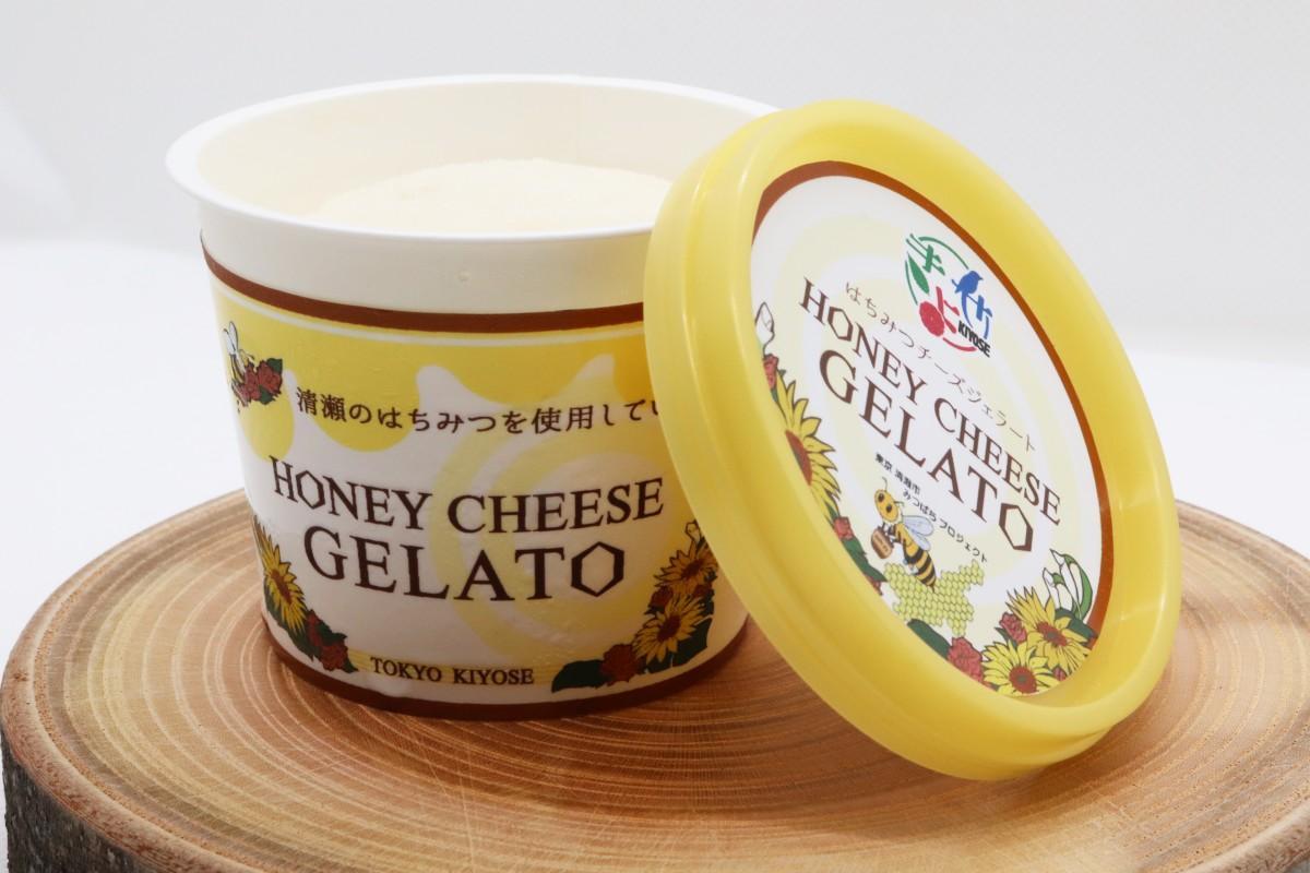 清瀬市役所産の蜂蜜を使った「はちみつチーズジェラート」