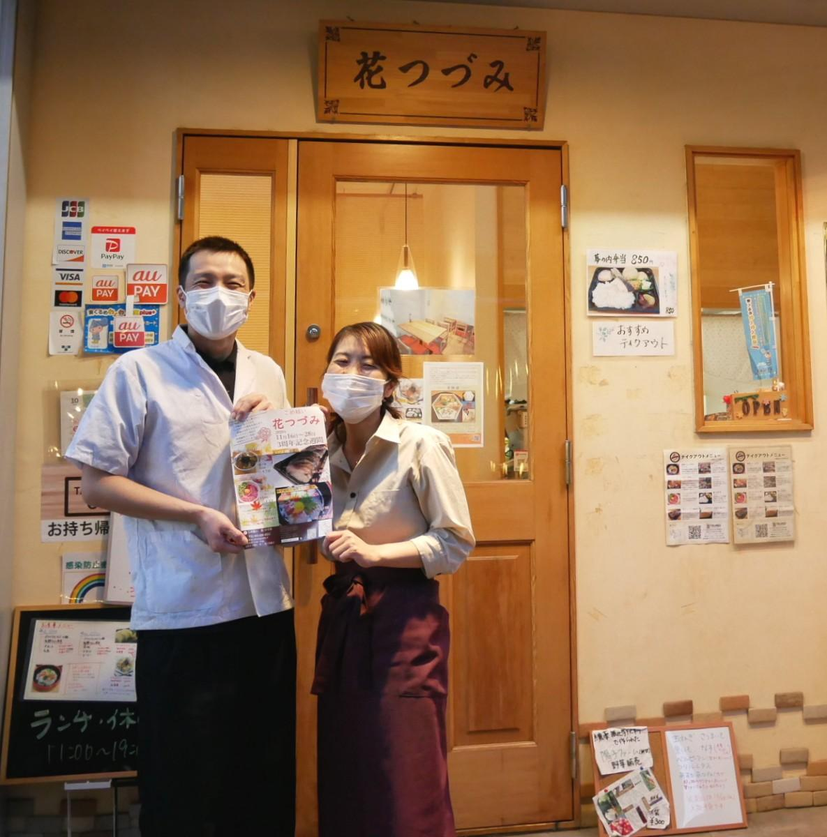 店主の橋本半四郎さんと由美子さん夫妻