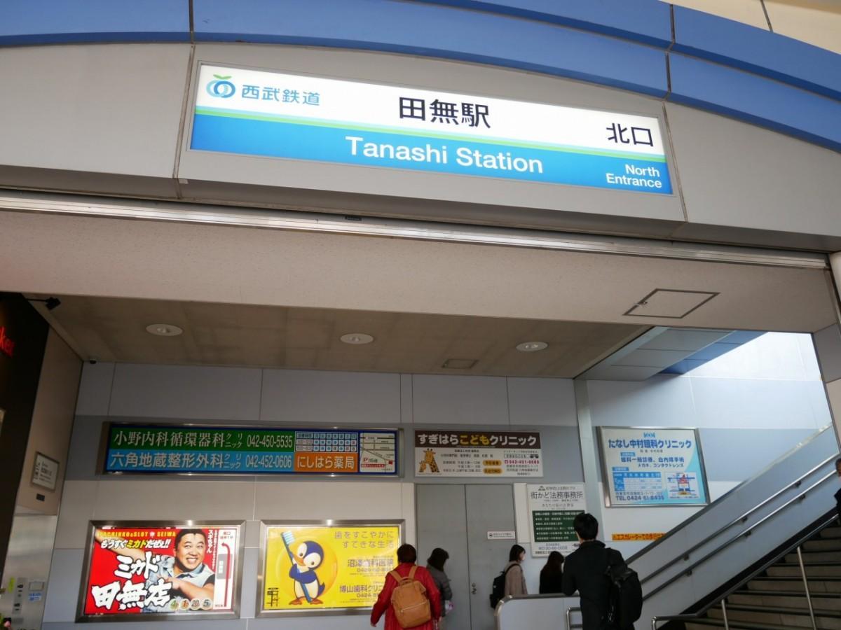西武新宿線が乗り入れる田無駅