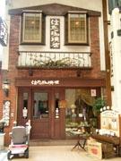 家族みんなが支え合う-元町通りの老舗「はた珈琲店」が30周年
