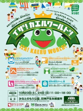 防災のテーマパーク「イザ!カエルワールド!」
