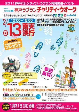 神戸ポートアイランドでチャリティーウオーク「神戸ラブランチャリティ・ウオーク」開催へ