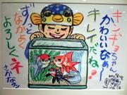 さかなクン、神戸のギャラリーで原画展-クニマス再発見パネル画も