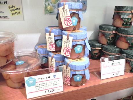 同店オリジナルのデザート梅干しの基本となる商品「夢」