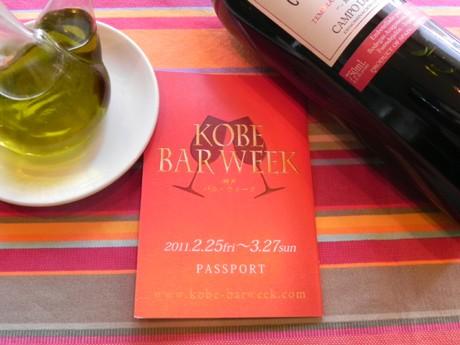 スタンプ台紙の「神戸バル・ウィーク パスポート」は、店のガイドマップとしても活用できる