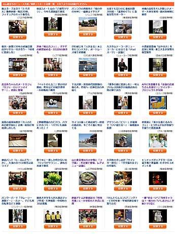 「みん経まちのニュース大賞」最終ノミネート記事30本