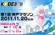 「第1回神戸マラソン」盛況でエントリー終了-ボランティア募集は継続