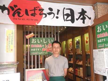 4月にボランティアで仙台・気仙沼へ行ったという広報担当の原田一浩さん