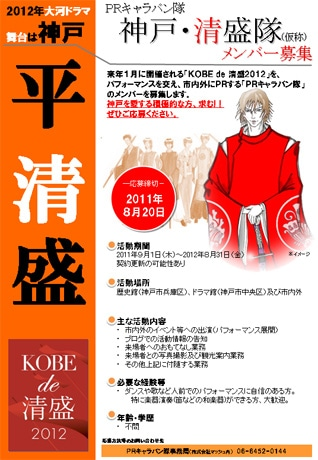 神戸で平家ファミリー5人衆を募集-大河ドラマ「平清盛」放映で
