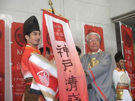 清盛隊の活躍を期待して清盛に旗印を手渡す市長