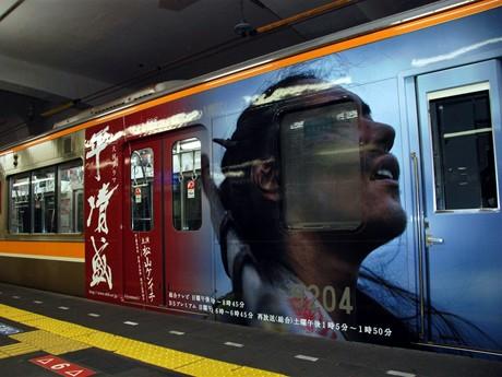 阪神電鉄「平清盛ラッピングトレイン」
