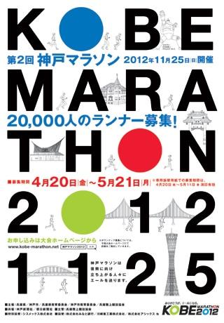 「神戸マラソン2012」パンフレット