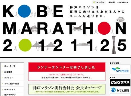「第2回神戸マラソン」オフィシャルサイト